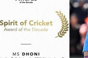 mahendra singh dhoni international cricket council spirit of the cricket award