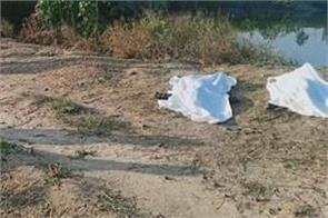 boy and girl deadbody recovered jalandhar police