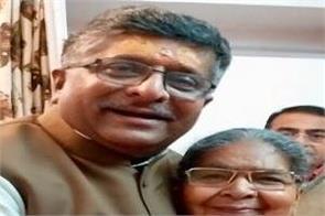 ravi shankar prasad mother death tweet remember