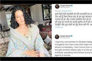 kangana ranaut u turn from her statement on old lady