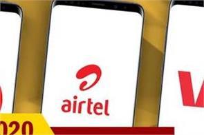 bye bye 2020 best mobile recharge plan in 2020