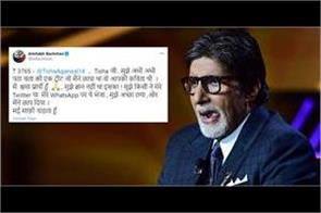 amitabh bachchan apologize on twitter
