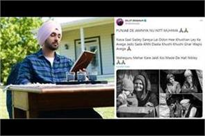 diljit dosanjh post about farmers and new year