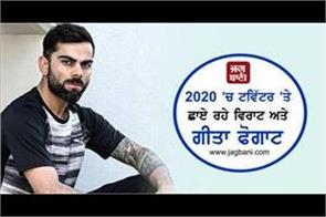 virat and geeta fogat on twitter in 2020