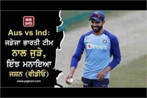 aus vs ind  jadeja joins indian team