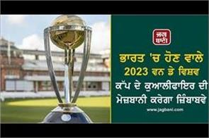zimbabwe will host the 2023 odi world cup qualifiers in india