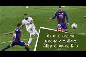 benzema  s brilliant performance gave real madrid an easy victory