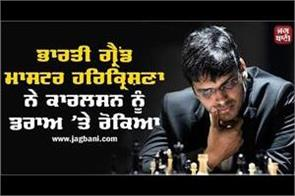 indian grandharikrishna stopped carlsen in the draw