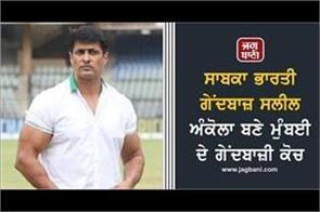 former indian bowler ankola becomes mumbai  s bowling coach
