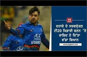 rashid made a big statement on becoming the best t20 player