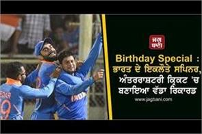 birthday special  india only spinner