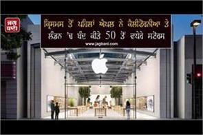 apple stores closed again in california and london due to covid 19