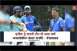 dravid should be sent to australia to help indian team vengsarkar