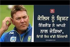 jacques kallis was joined by cricket england