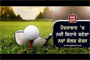new river golf course to be built in hyderabad