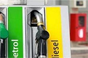 then the petrol diesel price hike started