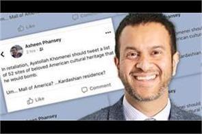 us  indian origin professor dismissed for posting on iran  dismissed