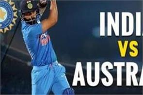 ind vs aus  the first match of the 3 match odi series today