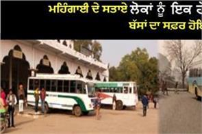 bus fare up by 2 paisa per km in punjab