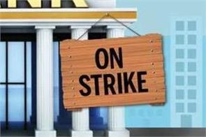 bank unions call for two day strike from january 31