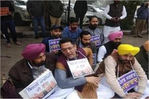 aam admi party protest