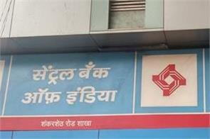 central bank of india third quarter profit
