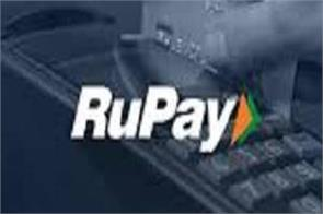 rupay card offers great offers cashback of up to 16 thousand rs