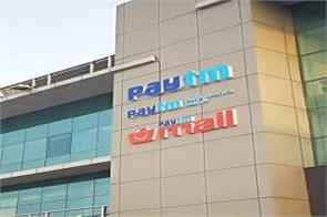 paytm action against online fraud launched this facility