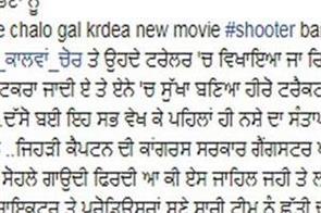 film shooter vicky gaundara shera khubana groups opposition