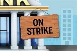 banks strike at the beginning of the year will remain operational