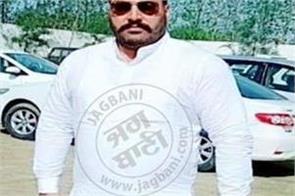 batala congress sarpanch son murder