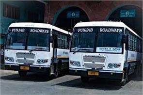 vehicles tracking in punjab