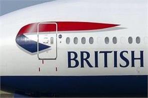 london flights suspended
