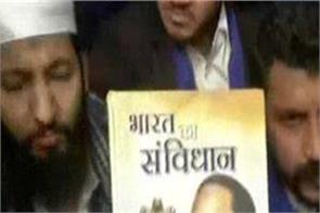 bail chandrasekhar azad constitution copy jama masjid