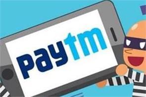 paytm fraud