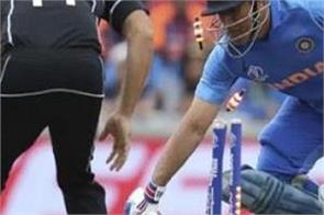 ms dhoni  world cup 2019  run out