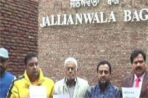 amritsar  jallianwala bagh  entry fee  congress  protest