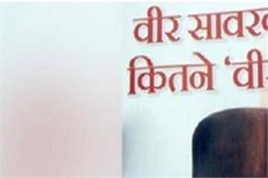 congress seva dal book damodar savarkar homosexual sanjay raut
