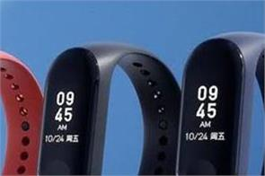 mi band 5 price and specification leaked