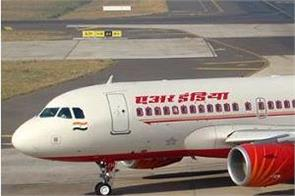 changes to the bidding rules for air india made the terms easier