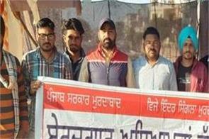 sangrur  unemployed teacher  education minister vijayinder singla