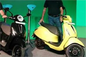 new chetak electric scooter launched  know price  feature