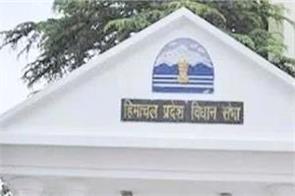 himachal pradesh legislative assembly special session