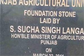 gurdaspur  agricultural college  foundation level
