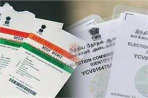 now the aadhar card must also be linked to the voter card