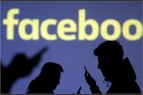 facebook profit of rs 1 50 lakh crore in december quarter