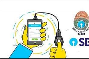 sbi launches new service  will now be able to transfer money via thumb