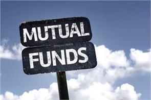 mutual fund investment fell by 41 per cent
