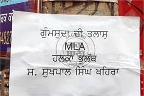 missing sukhpal khaira  poster