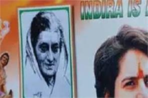 indira is back poster on priyanka gandhi  s birthday